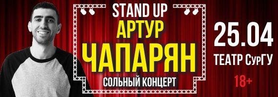 Артур Чапарян. Сольный STAND UP концерт