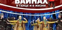 Государственный ансамбль танца «Вайнах»