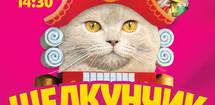 «Щелкунчик и кошки» (Московский театр кошек В. Куклачёва)
