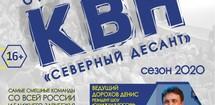 Официальная лига КВН «Северный десант»