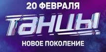 Танцы ТНТ «Новое поколение»